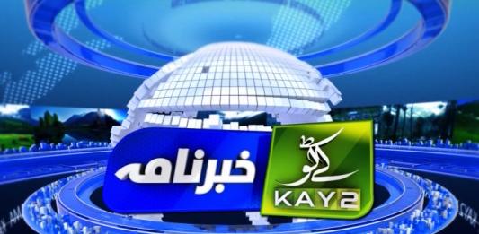 Kay2 Khabarnama Hazara