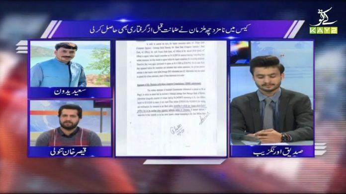 Corona Relief Fund Main Corruption | Public Forum with Qaiser Tanoli & Siddiq Aurangzeb | 11th February 2021 | K2 | Kay2 TV